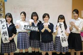 日本文化部