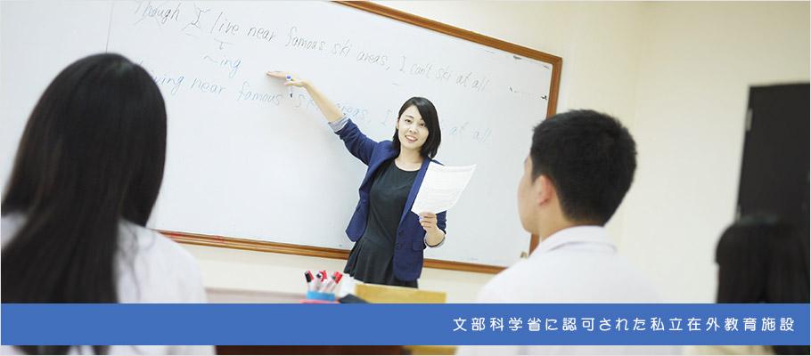 文部科学省に認可された私立在外教育施設